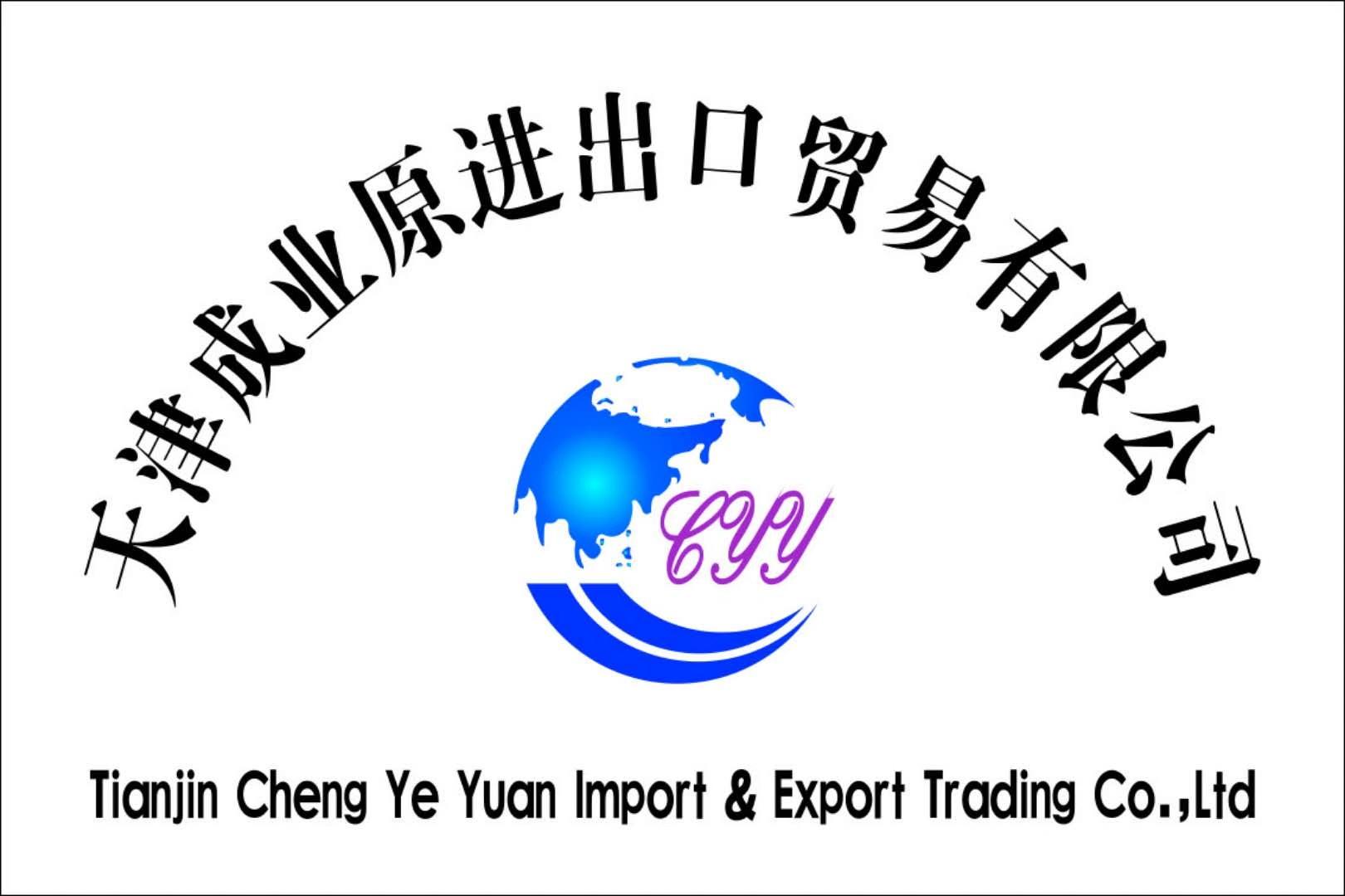 Tianjin Cheng Ye Yuan Import & Export Trading Co ,Ltd